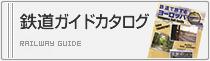 鉄道ガイドカタログ